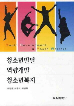 청소년 발달 역량개발 청소년복지