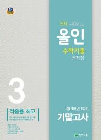 천재 올인 중학 수학 3-1 기말고사 기출문제집(2019)