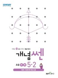 개념쎈 초등 수학 5-2(2021)