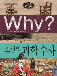 Why? 한국사: 조선의 과학 수사