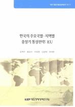 한국의 주요국별 지역별 중장기 통상전략 EU