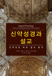 신약성경과 설교