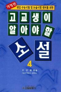 고교생이 알아야 할 소설 4(개정판)