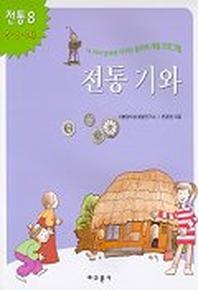 전통기와(내아이 영재로 키우는 창의력 개발 프로그램)(전통 8)
