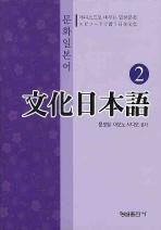 문화일본어. 2