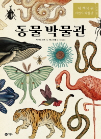 동물 박물관