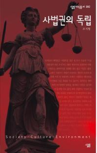 사법권의 독립