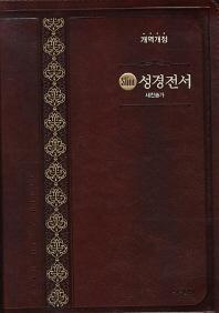 슬림 성경전서(다크브라운)(NKR72AS)(색인)(지퍼)(중합본)