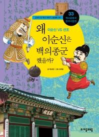 역사공화국 한국사법정. 33: 왜 이순신은 백의종군 했을까