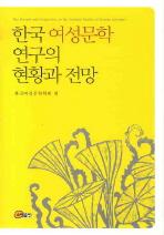 한국 여성문학 연구의 현황과 전망