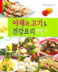 야채와 고기로 건강요리 만들기