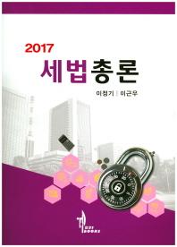 세법총론(2017)