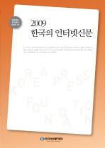 한국의 인터넷신문(2009)
