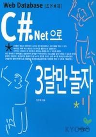 C#.NET으로 3달만 놀자(CD-ROM 1개 포함)