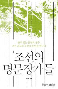조선의 명문장가들