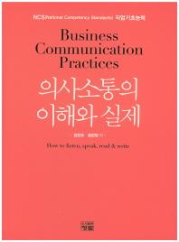 NCS 직업기초능력 의사소통의 이해와 실제
