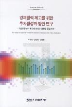 경제활력 제고를 위한 투자 활성화 방안 연구
