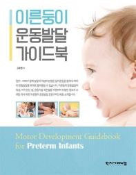 이른둥이 운동발달 가이드북
