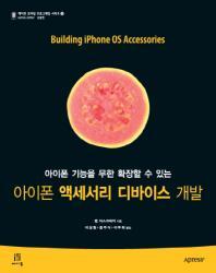 아이폰 액세서리 디바이스 개발