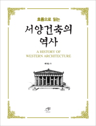 흐름으로 읽는 서양건축의 역사