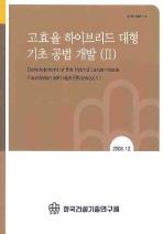 고효율 하이브리드 대형 기초 공법 개발. 2