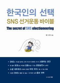 한국인의 선택 SNS 선거운동 바이블