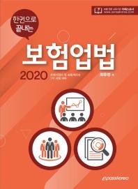한권으로 끝내는 보험업법(2020)