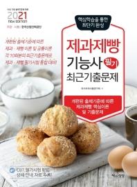 제과제빵기능사 필기 최근기출문제(2021)