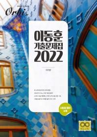 오르비 고등 미적분 이동훈 기출문제집(2022)