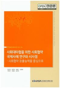 사회대타협을 위한 사회협약 국제사례 연구와 시사점
