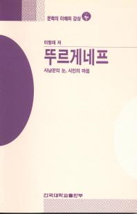 뚜르게네프(문학의이해와감상 68)