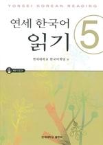 연세 한국어 읽기. 5