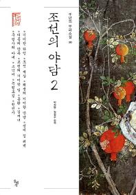 조선의 야담. 2