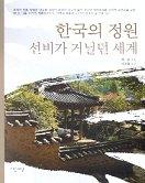 국의 정원 선비가 거닐던 세계( 문화의 향기 2)
