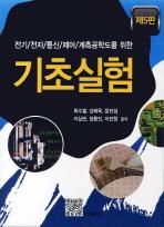 전기 전자 통신 제어 계측공학도를위한 기초실험(제5판)