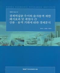 경제력집중 추이와 출자총액 제한 폐지효과 및 계열사 간 상품 용역 거래에 대한 경제분석