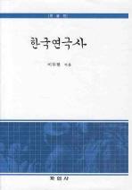 한국연극사(한글판)