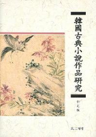 한국고전소설작품연구