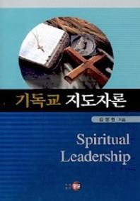 기독교 지도자론