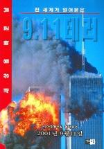 전 세계가 얼어붙은 9.11 테러