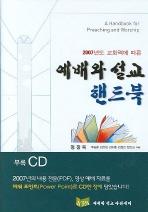 2007년도 교회력에 따른 예배와 설교 핸드북