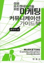 성공 프리젠테이션을 위한 마케팅 커뮤니케이션 가이드북