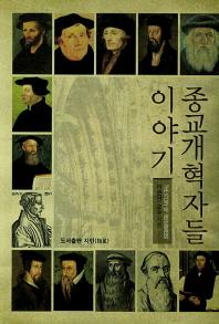 종교개혁자들 이야기