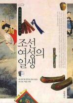 조선 여성의 일생