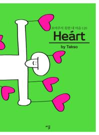 Heart 하트