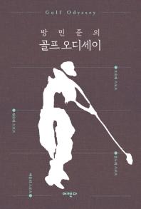 방민준의 골프 오디세이