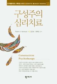 구성주의 심리치료