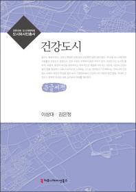 건강도시(큰글씨책)