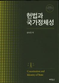 헌법과 국가 정체성