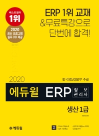 에듀윌 ERP 정보관리사 생산 1급(2020)